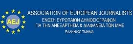 Ένωση Ευρωπαίων Δημοσιογράφων | Association of European Journalists - Greek Section